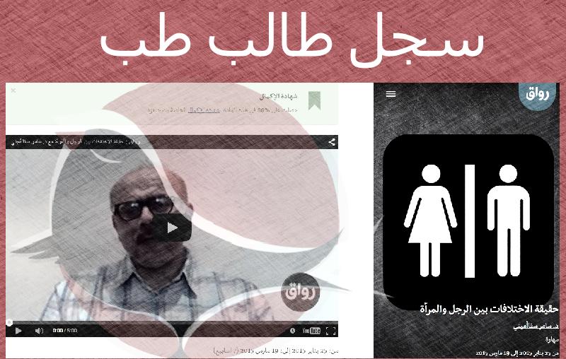 سجل طالب طب: دورة حقيقة الاختلافات بين الرجل والمرأة – موقعرواق